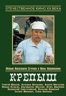 Крепыш (1981)