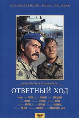 Постер фильма Ответный ход (1981)