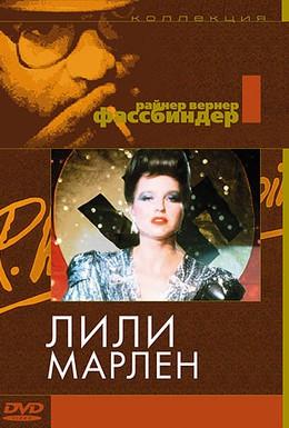 Постер фильма Лили Марлен (1981)