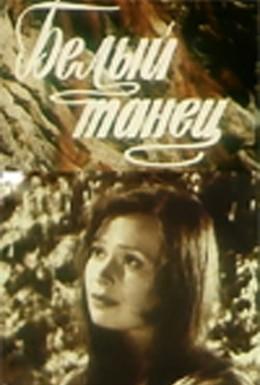 Постер фильма Белый танец (1981)