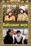 Бабушкин внук (1979)