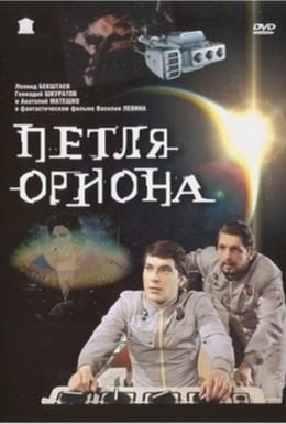 Постер фильма Петля Ориона (1980)