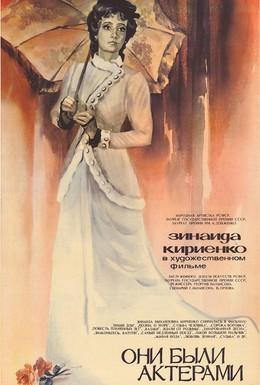 Постер фильма Они были актерами (1981)