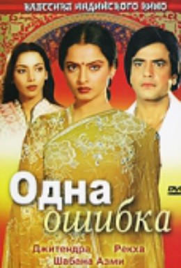 Постер фильма Одна ошибка (1981)