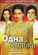 Одна ошибка (1981)