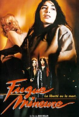 Постер фильма Беглянки (1981)