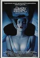 Смертельное благословение (1981)
