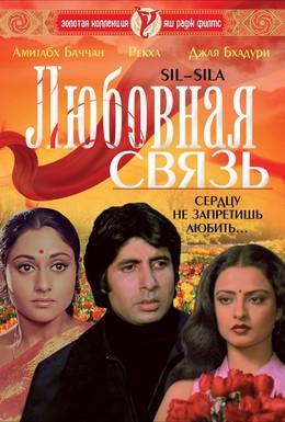 Постер фильма Любовная связь (1981)