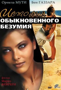 Постер фильма Истории обыкновенного безумия (1981)