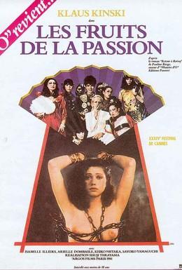 Постер фильма Плоды страсти (1981)