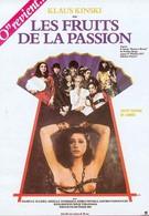 Плоды страсти (1981)