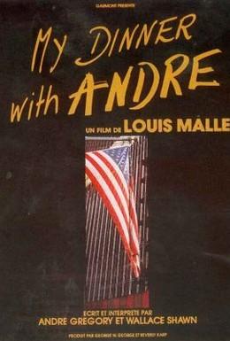 Постер фильма Мой ужин с Андре (1981)