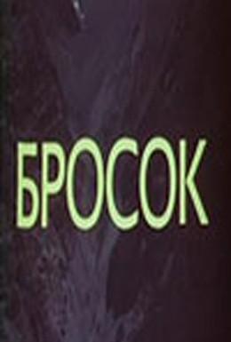 Постер фильма Бросок (1981)