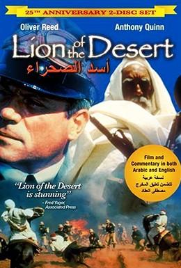Постер фильма Лев пустыни (1980)