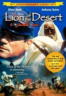 Лев пустыни (1980)