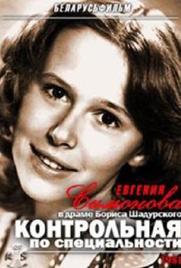 Постер фильма Контрольная по специальности (1981)