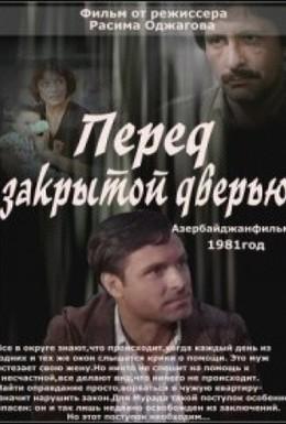 Постер фильма Перед закрытой дверью (1981)