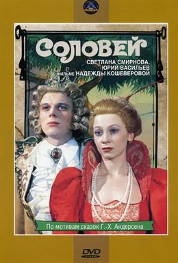 Постер фильма Соловей (1979)