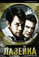 Лазейка (1981)
