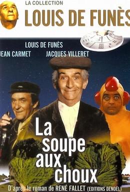 Постер фильма Суп из капусты (1981)