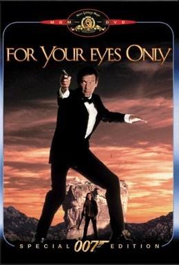 Постер фильма Только для твоих глаз (1981)