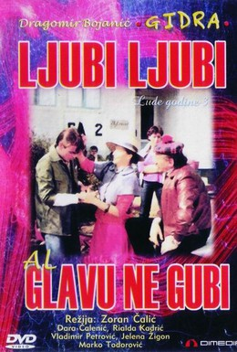 Постер фильма Люби, люби, но не теряй головы (1981)