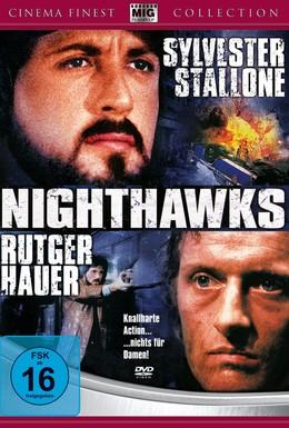 Постер фильма Ночные ястребы (1981)
