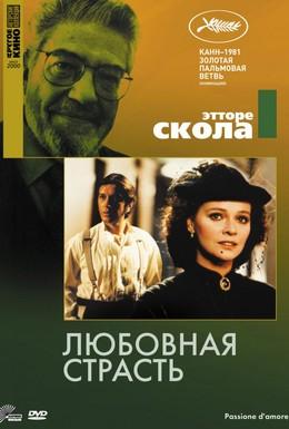 Постер фильма Любовная страсть (1981)