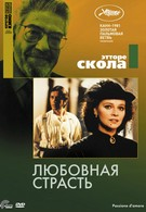 Любовная страсть (1981)
