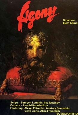 Постер фильма Агония (1981)
