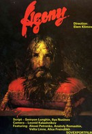 Агония (1981)