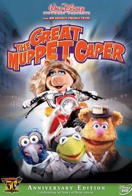 Постер фильма Большое ограбление Маппетов (1981)