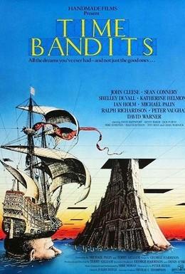 Постер фильма Бандиты во времени (1981)