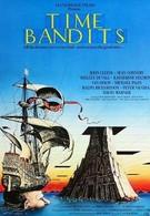 Бандиты во времени (1981)