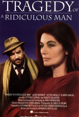 Постер фильма Трагедия смешного человека (1981)