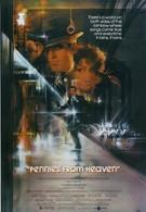 Гроши с неба (1981)