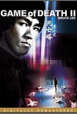 Постер фильма Башня смерти (1981)