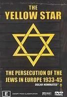 Жёлтая звезда (1981)