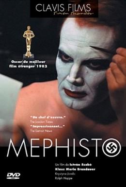 Постер фильма Мефисто (1981)