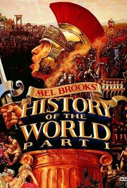 Постер фильма Всемирная история, часть 1 (1981)