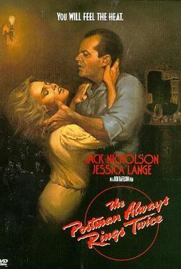 Постер фильма Почтальон всегда звонит дважды (1981)