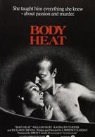 Жар тела (1981)