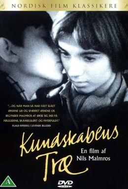 Постер фильма Древо познания (1981)