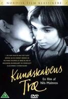 Древо познания (1981)