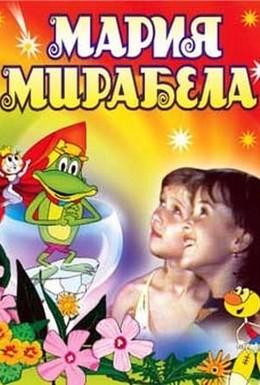 Постер фильма Мария, Мирабела (1981)