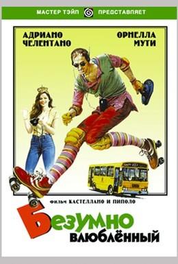 Постер фильма Безумно влюбленный (1981)