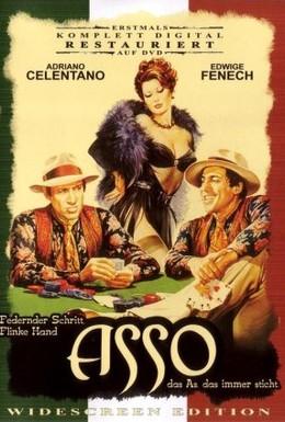 Постер фильма Туз (1981)