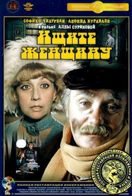 Постер фильма Ищите женщину (1983)