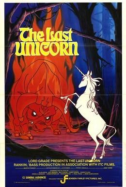 Постер фильма Последний единорог (1982)