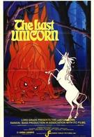 Последний единорог (1982)